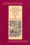 Первая Ливонская война: 1480-1481 годы. Документы