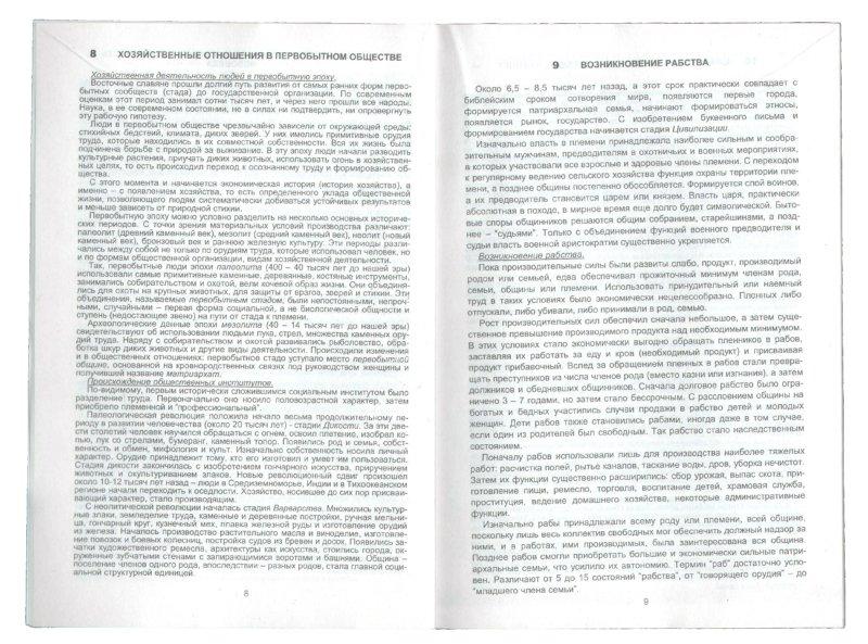 По истории кыргызстана шпаргалки