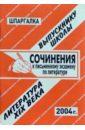 Ларионова Е.Л. Шпаргалка: Сочинения к экзаменам по литературе 19в. 2004 год цены