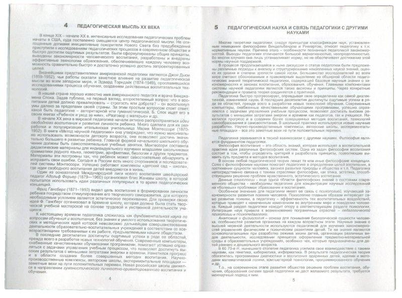 история социальной педагогики шпаргалки скачать