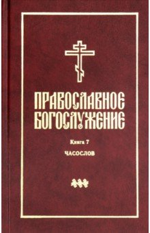Православное богослужение. Книга 7. Часослов.