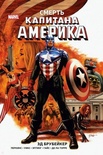 Капитан Америка. Смерть Капитана Америка, Брубейкер Эд