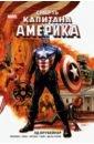 Обложка Капитан Америка. Смерть Капитана Америка