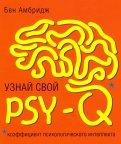 Узнай свой PSY-Q