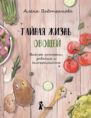 Тайная жизнь овощей, Водопьянова Алена