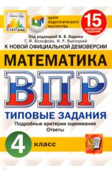 ВПР ЦПМ Математика. 4 класс. 15 вариантов. Типовые задания. 15 вариантов заданий. ФГОС