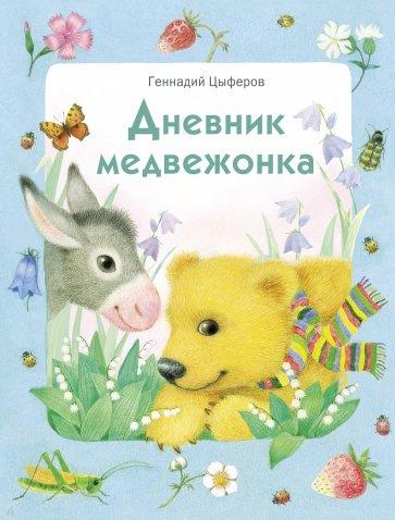 Дневник медвежонка, Цыферов Геннадий Михайлович