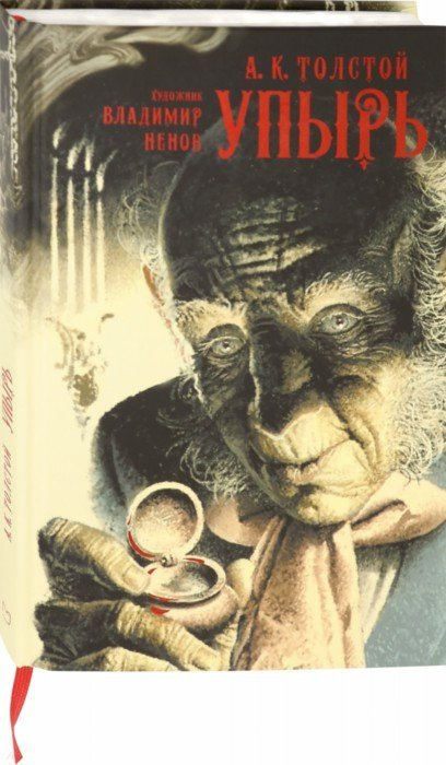 Иллюстрация 1 из 25 для Упырь - Алексей Толстой   Лабиринт - книги. Источник: Лабиринт