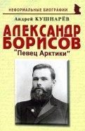 Александр Борисов: Певец Арктики