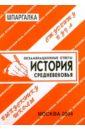 Заскока С. А. Шпаргалка: История Средневековья. 2004 год