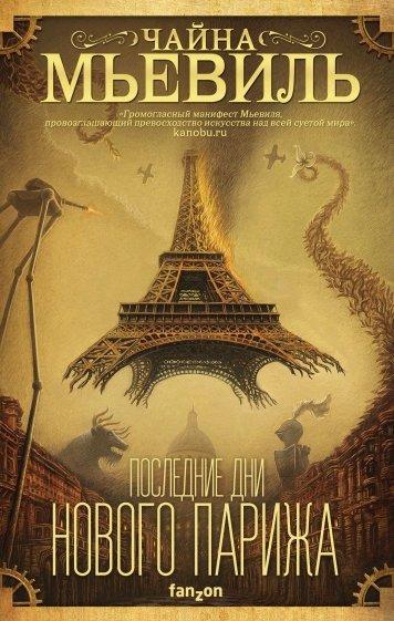 Последние дни Нового Парижа, Мьевиль Чайна