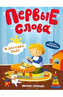Купить В детском саду. Обучающая книжка с наклейками, Феникс-Премьер, Знакомство с миром вокруг нас