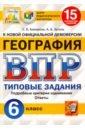 Обложка ВПР ЦПМ География 6кл. 15 вариантов. ТЗ