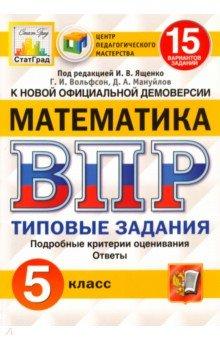 ВПР ЦПМ. Математика. 5 класс. 15 вариантов. Типовые задания. ФГОС