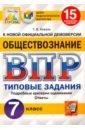 ВПР ЦПМ Обществознание 7кл. 15 вариантов. ТЗ, Коваль Татьяна Викторовна