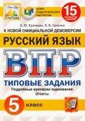 ВПР ЦПМ. Русский язык. 5 класс. 15 вариантов. Типовые задания. ФГОС