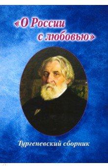 Тургеневский сборник.