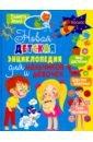 Новая детская энциклопедия для мальчиков и девочек, Беленькая Татьяна Борисовна