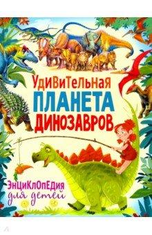 Купить Удивительная планета динозавров. Энциклопедия, Владис, Животный и растительный мир