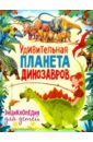 Удивительная планета динозавров. Энциклопедия, Феданова Юлия Валентиновна