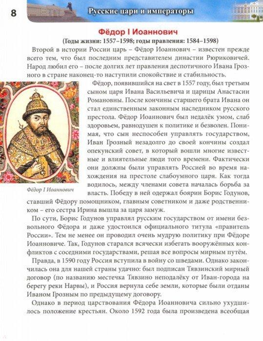 Иллюстрация 1 из 8 для Русские цари и императоры - Людмила Соколова | Лабиринт - книги. Источник: Лабиринт