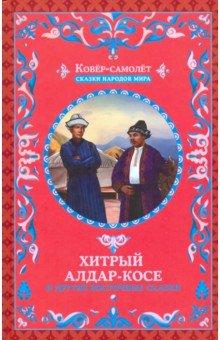 Купить Хитрый Алдар-Косе и другие восточные сказки, Клуб семейного досуга, Сказки народов мира