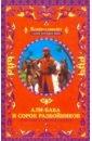 Али-Баба и сорок разбойников и другие арабские сказки,