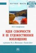 Идея соборности и ее художественное воплощение в романе М.А. Шолохова