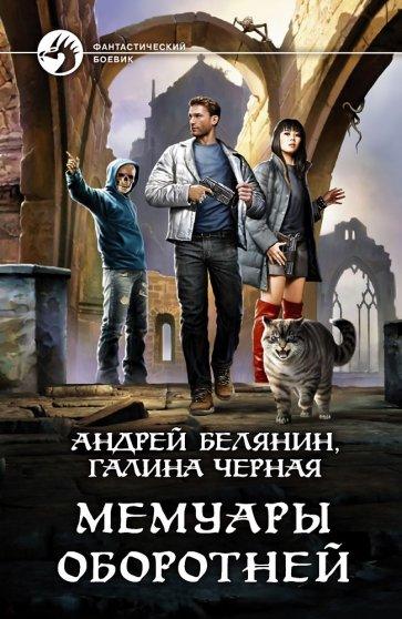 Мемуары оборотней, Белянин Андрей Олегович