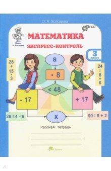 Математика. 3 класс. Экспресс-контроль. Рабочая тетрадь. ФГОС