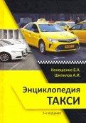 Энциклопедия такси