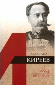 Александр Киреев. Медоваров Максим Викторович