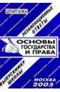 Шпаргалка: Основы государства и права. 2005 год