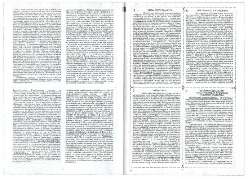 Обществознанию по михайлов в русском шпаргалки на формате doc