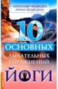 10 основных дыхательных упражнений йоги, Медведев Александр,Медведева Ирина