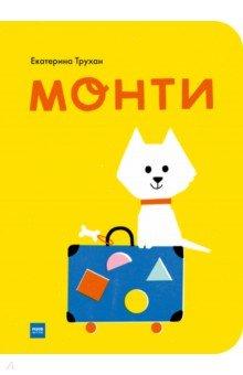 Купить Монти, Манн, Иванов и Фербер, Сказки и истории для малышей