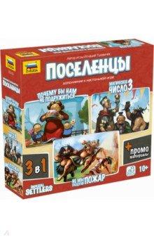 Купить Настольная игра Поселенцы. Промобокс (дополнение к игре) (8976), Звезда, Бизнес-игры