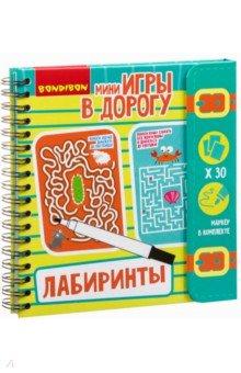 Купить Компактные развивающие игры в дорогу ЛАБИРИНТЫ (ВВ3412), BONDIBON, Карточные игры для детей