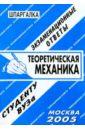 Ларионов Е.Л. Шпаргалка: Теоретическая механика. 2005 год