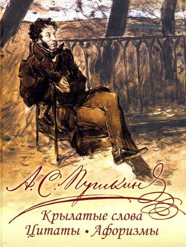 Крылатые слова, цитаты, афоризмы, Пушкин Александр Сергеевич