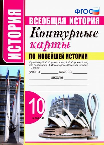 УМК К/к по Новейшей истории 10кл Сорока-Цюпа