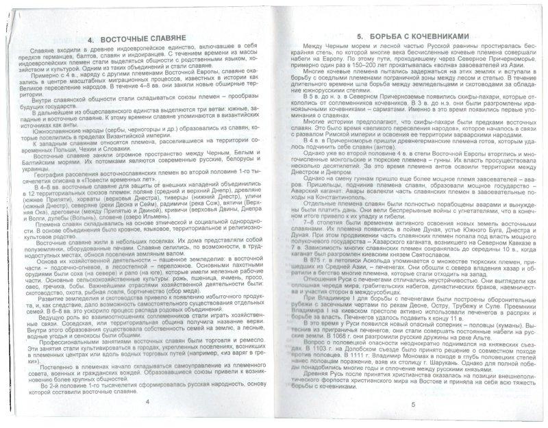 шпаргалки по истории отечества даты и фамилии
