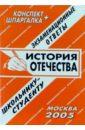 Сергеев С. П. Конспект+шпаргалка: История Отечества история россии даты шпаргалка