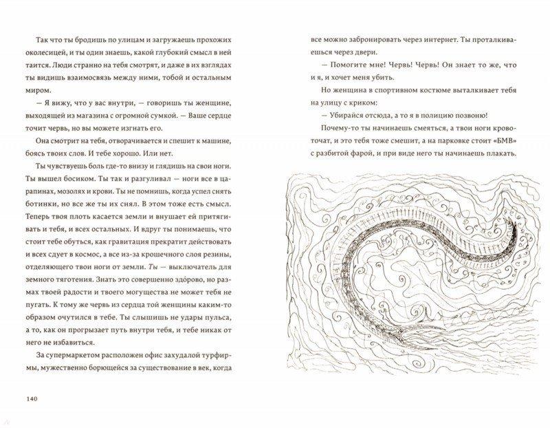 Иллюстрация 1 из 13 для Бездна Челленджера - Нил Шустерман | Лабиринт - книги. Источник: Лабиринт