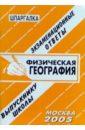 Сергеев С. П. Шпаргалка: Физическая география. 2005 год