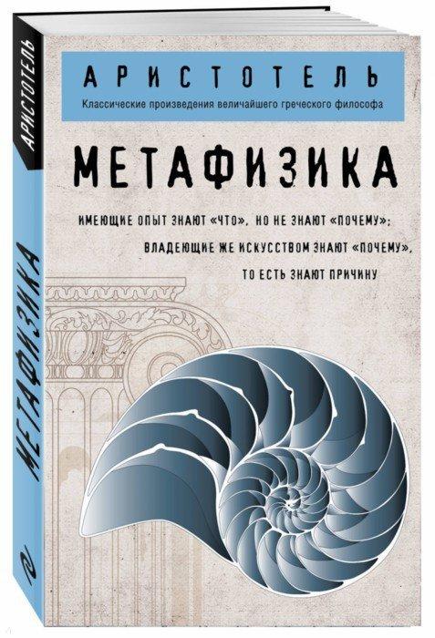 Иллюстрация 1 из 8 для Метафизика - Аристотель | Лабиринт - книги. Источник: Лабиринт