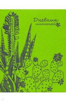 """Дневник школьный """"Кактус"""" (А5, 48 листов, мягкий переплет, искуственная кожа) (48711)"""