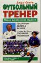 Обложка Футбольный тренер