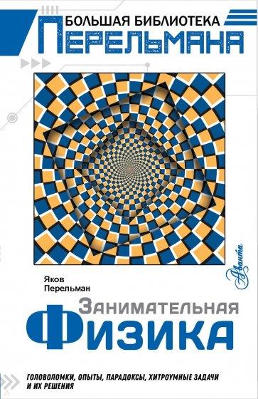Занимательная физика, Перельман Яков Исидорович