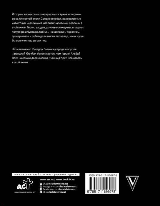 Иллюстрация 1 из 13 для Средневековье. Самые известные герои истории - Наталия Басовская | Лабиринт - книги. Источник: Лабиринт